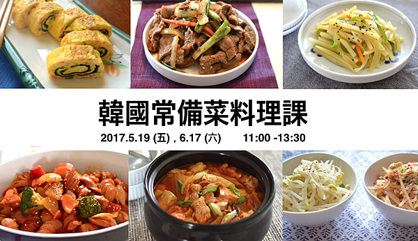 韓國餐桌料理課