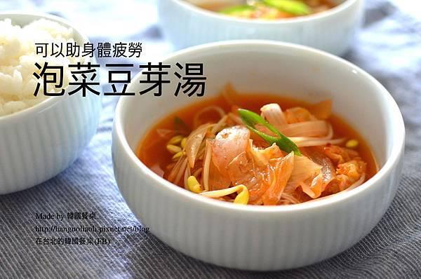 「食譜」 泡菜豆芽湯,김치콩나물국 by 韓國餐桌