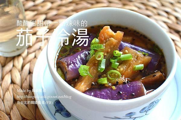 「食譜」 超簡單韓式茄子冷湯,가지냉국 by 韓國餐桌