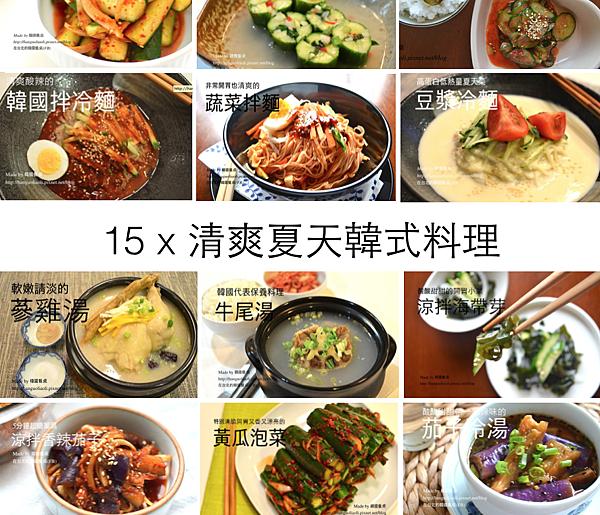 「食譜集」 夏天適合清爽韓國料理 by 韓國餐桌