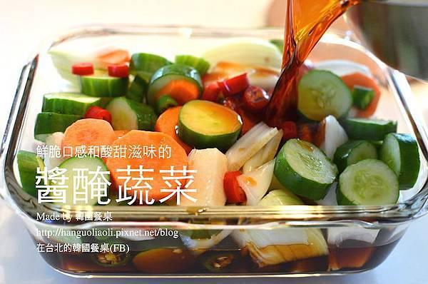 「食譜」 酸甜滋味的醬醃蔬菜,간장장아찌 by 韓國餐桌