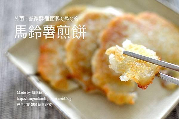 「食譜」 外面微酥裡面軟Q的馬鈴薯煎餅,감자전 by 韓國餐桌