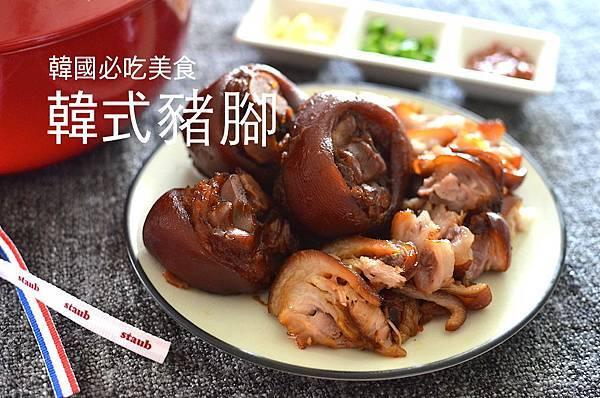 「韓國必吃美食食譜」 Q彈軟嫩韓式豬腳,STAUB鑄鐵鍋體驗