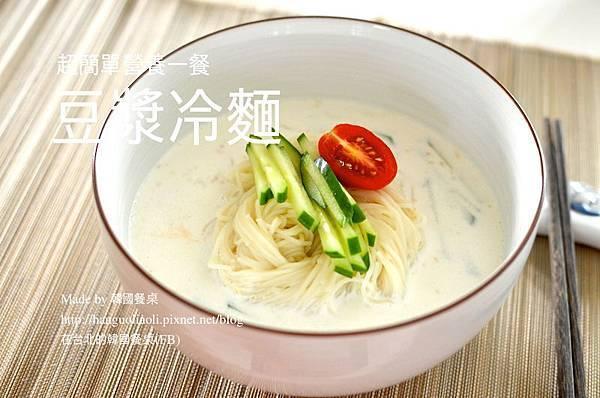 「食譜」 超簡單營養一餐10分鐘豆漿冷麵,콩국수 by 韓國餐桌