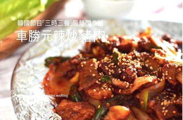 「食譜集」 韓國BBQ料理集 by 韓國餐桌