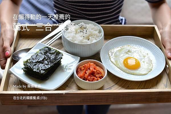 """「韓國飲食文化」 在懶得動的一天推薦的""""三合""""套餐 by 韓國餐桌"""