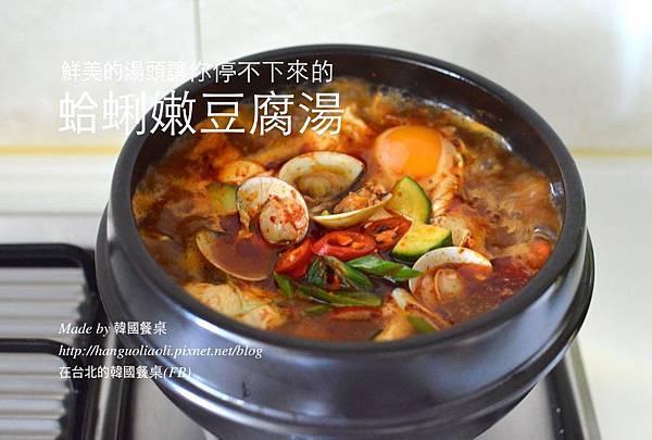 「食譜」 蛤蜊嫩豆腐湯, 바지락순두부찌개 by 韓國餐桌