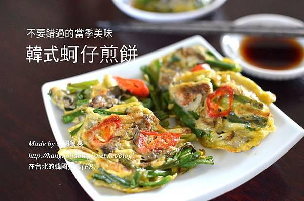 韓式蚵仔煎餅 굴전 by 韓國餐桌