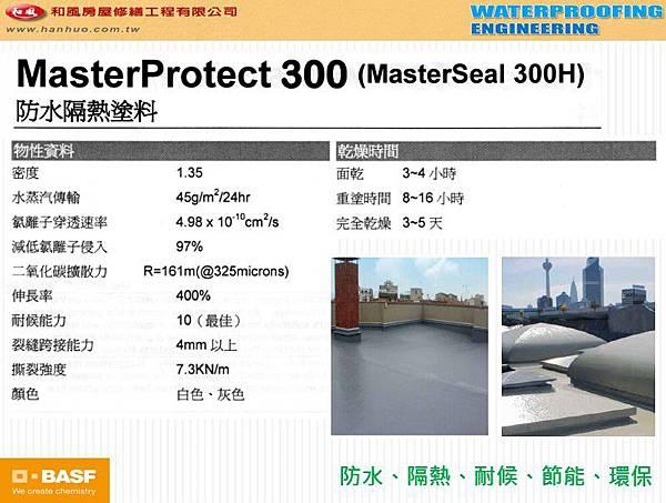 BASF德國巴斯夫化學MasterProtect® 300 防水塗料@ han-huo房屋