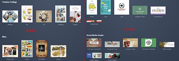 代購文章 - 最新FotoJet平面設計和拼圖軟件