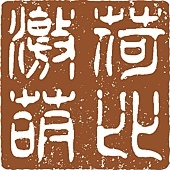 nenga_hanko-3.jpg