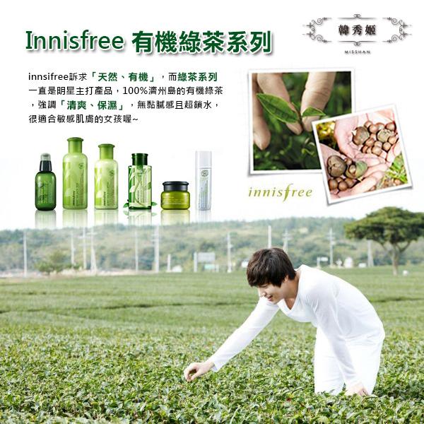 FB-綠茶系列