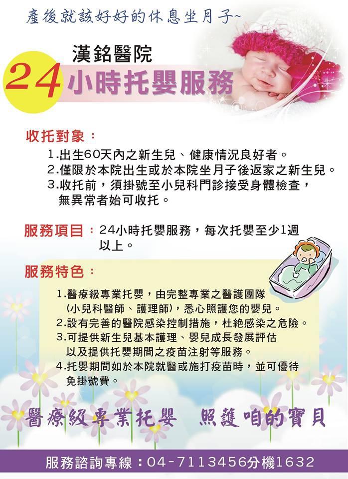 24小時托嬰服務