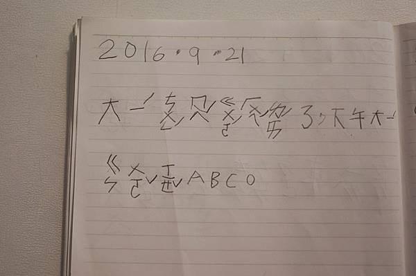 20160921.JPG