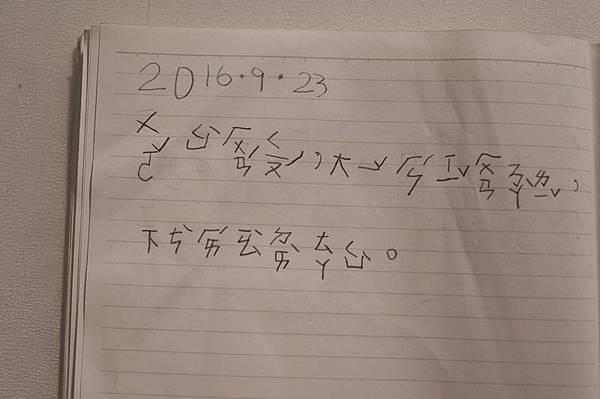 20160923.JPG