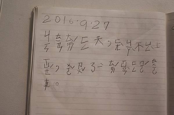 20160927.JPG