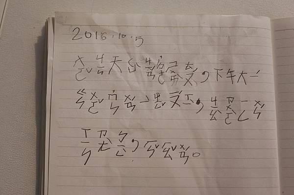 20161005.JPG