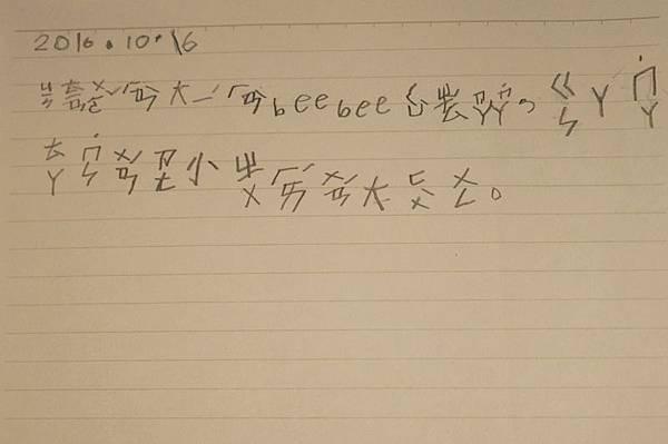 20161016.JPG