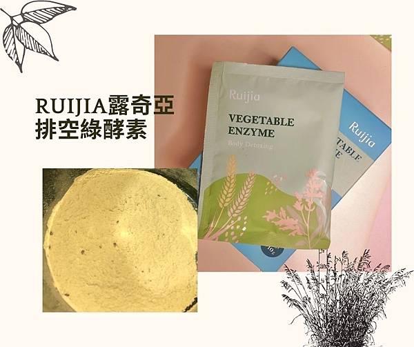 Ruijia露奇亞-空綠酵素2 (3).jpg
