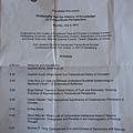 研討會議程表