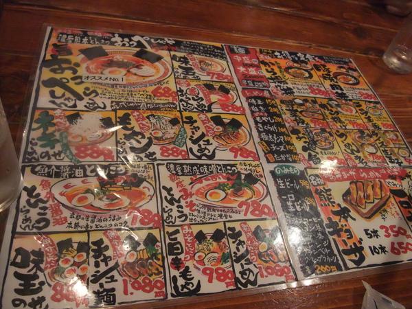091010拉麵店menu