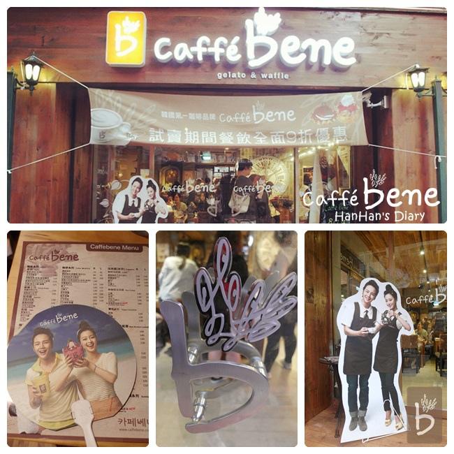 Caffe' bene 咖啡陪你✤Taipei台北忠孝店外觀