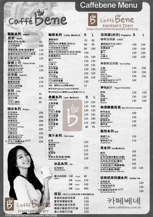 Caffe' bene 咖啡陪你✤Taipei台北忠孝店✤菜單 Menu✤價位 Price Caffe' bene 咖啡陪你✤Taipei台北忠孝店✤菜單 Menu✤價位 Price
