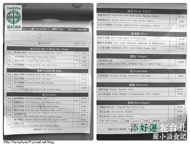 添好運 TimHoWan ✤ 菜單 Menu
