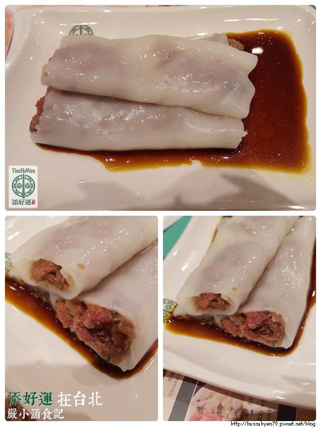 添好運 TimHoWan ✤ 黃沙豬潤腸