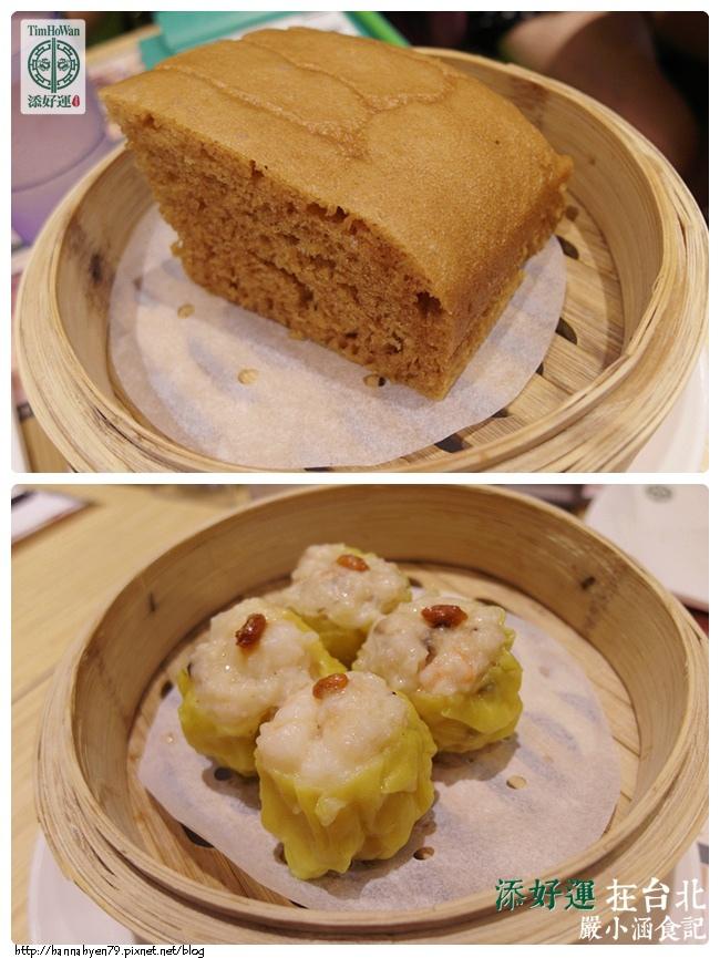 添好運 TimHoWan ✤ 香滑馬來糕 & 鮮蝦燒賣皇