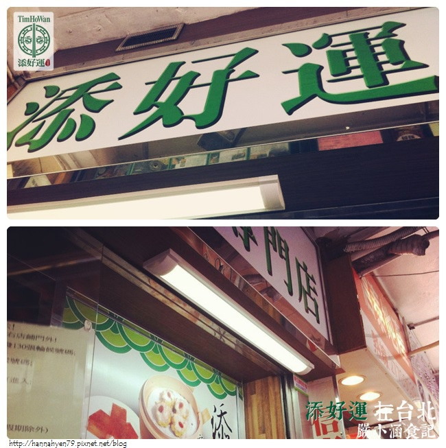 添好運 TimHoWan @ 香港Hongkong 旺角店