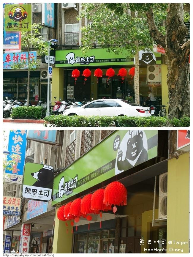 熊巴吐司 Bear Hit Toast @ Taipei