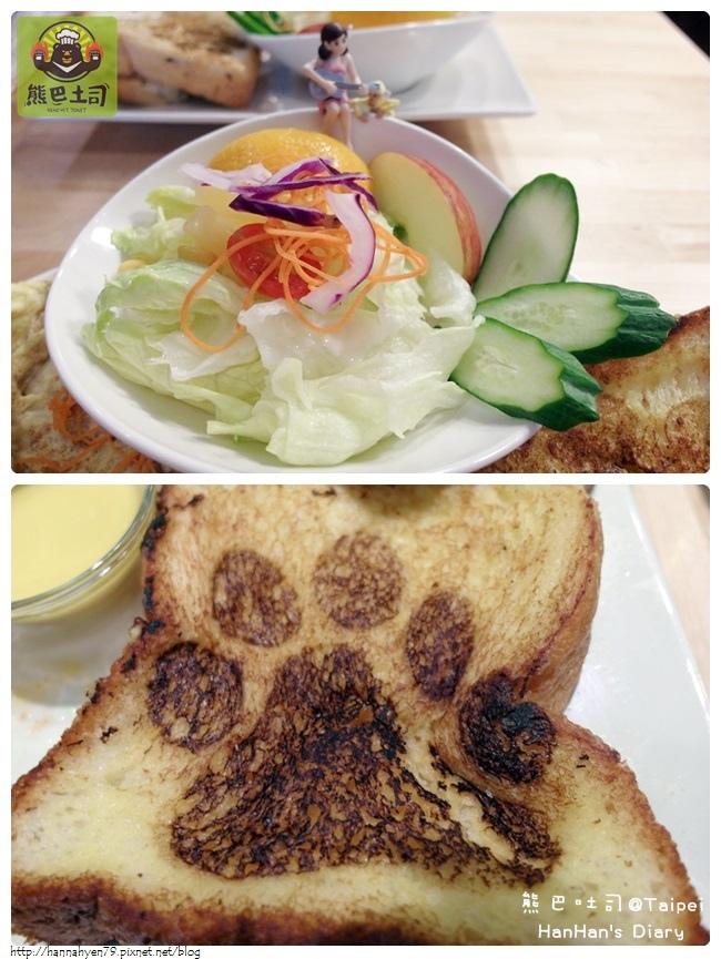 熊巴土司 Bear Hit Toast ✤ 沙拉 ✤ 土司