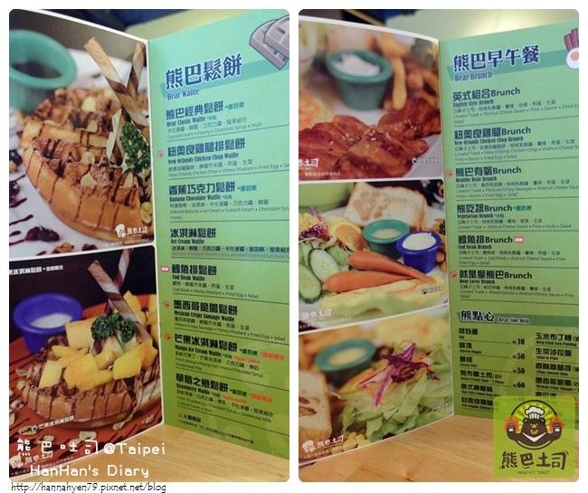 熊巴土司 Bear Hit Toast @ Taipei ✤ Menu 菜單