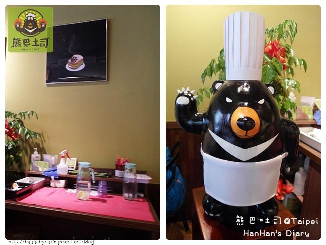 熊巴土司 Bear Hit Toast @ Taipei
