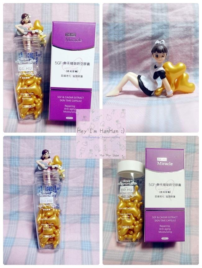 Dr.Hu 胡博士♥5GF魚子精華時空膠囊