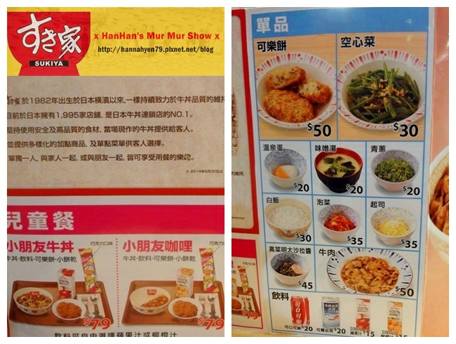 すき家 SUKIYA ✤ 丼飯 ✤ 台北中正 ✤ 捷運古亭 ✤ 日本超人氣平價連鎖丼飯