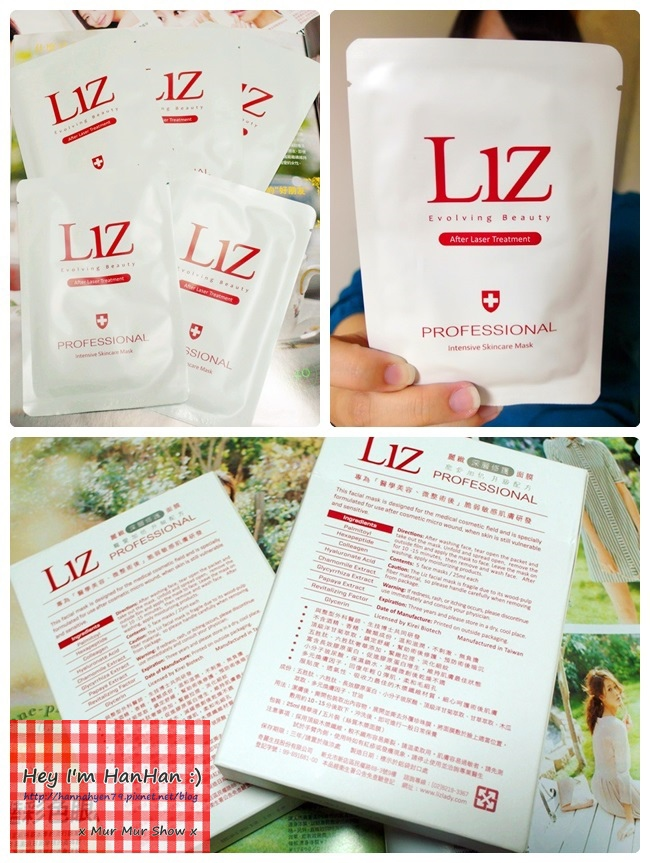 Liz 麗緻深層修護面膜♥Liz Intensive Skincare Mask