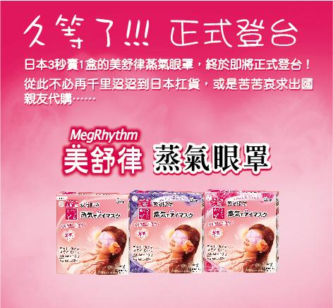 美舒律蒸氣眼罩♥日本必買♥蒸氣眼罩♥花王♥Kao