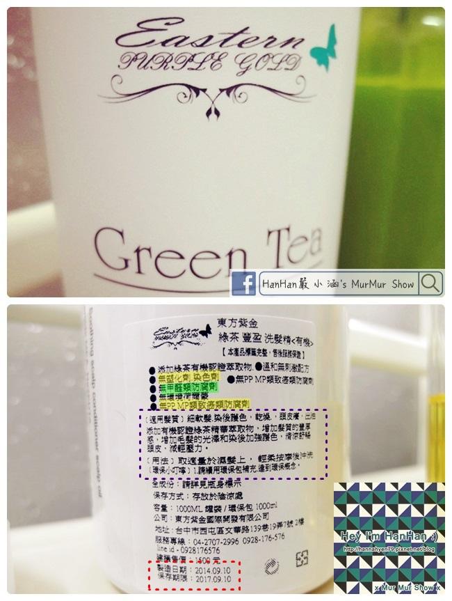 東方紫金♥綠茶洗髮精♥油頭救星