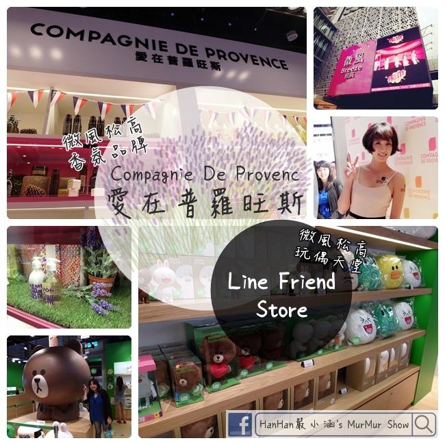 Compagnie De Provence愛在普羅旺斯✤Line Friends Store✤微風松高✤台北信義區