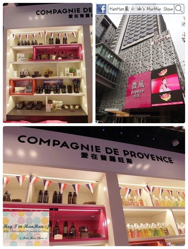 Compagnie De Provence愛在普羅旺斯✤微風松高✤台北信義區