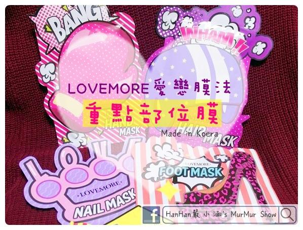 LOVEMORE愛戀膜法重點部位膜♥韓國製造