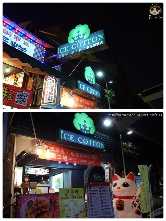 艾思頓 Ice Cotton✤士林夜市冰品推薦✤比利時鬆餅✤高CP值點心✤小吃✤平價鬆餅✤台北士林夜市✤Shilin Night Market
