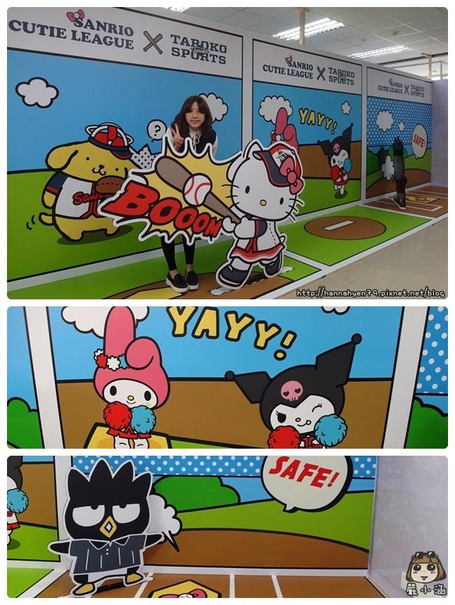 大魯閣✤運動館✤三麗鷗主題運動體驗館✤棒球✤棒球打擊練習✤Sanrio✤Kitty✤Hello Kitty✤布丁狗✤美樂地✤雙子星✤酷企鵝✤Kiki Lala