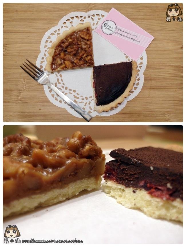 Grace Patisserie 葛瑞絲手做糕點✤蔓越莓巧克力塔✤巧克力塔✤焦糖核桃塔✤手作✤巧克力✤蛋糕✤Cake