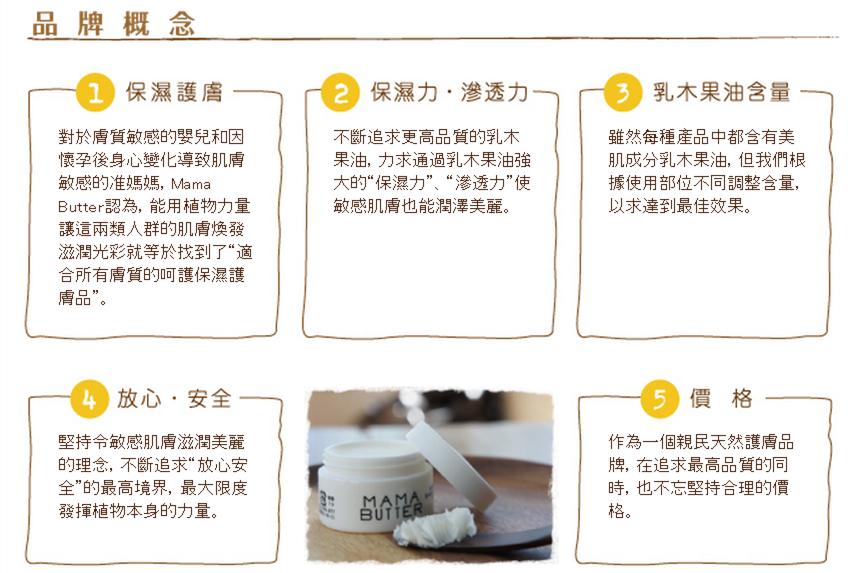 MAMA BUTTER(ママバター)║100%乳木果油滋潤霜║乳木果油潤膚乳║日本保養必買