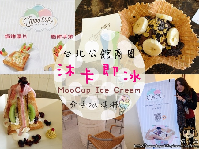 MooCup Ice Cream 沐卡即冰✤香蕉最愛巧克力✤蔓越莓蜜糖金字塔✤分子冰淇淋✤Ice Cream✤台北公館商圈✤台大商圈✤自來水園區