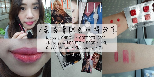 唇膏試色♥butter LONDON♥COFFRET D'OR♥clé de peau BEAUTÉ♥DIOR♥YSL♥Giorgio Armani♥shu uemura♥Za♥ELLE 美妝大使