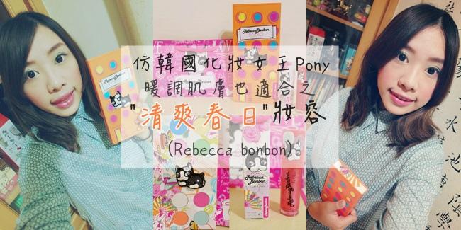 Rebecca bonbon♥彩妝♥亮澤眼影盒連魅力唇彩套裝♥果漾亮唇彩蜜♥東京愛情♥紐約時尚♥派對眼彩♥Party♥lipstick♥